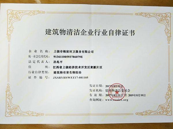 建筑物干净企业行业自律证书
