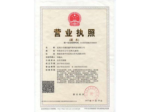 武夷山市康浩鑫环保科技有限公司