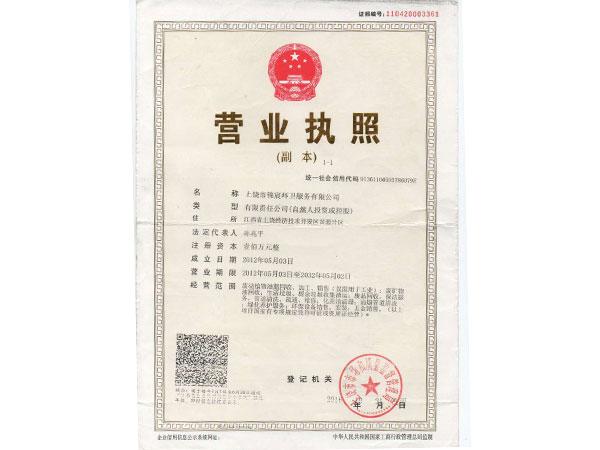 上饶市锦宸环卫服务有限公司
